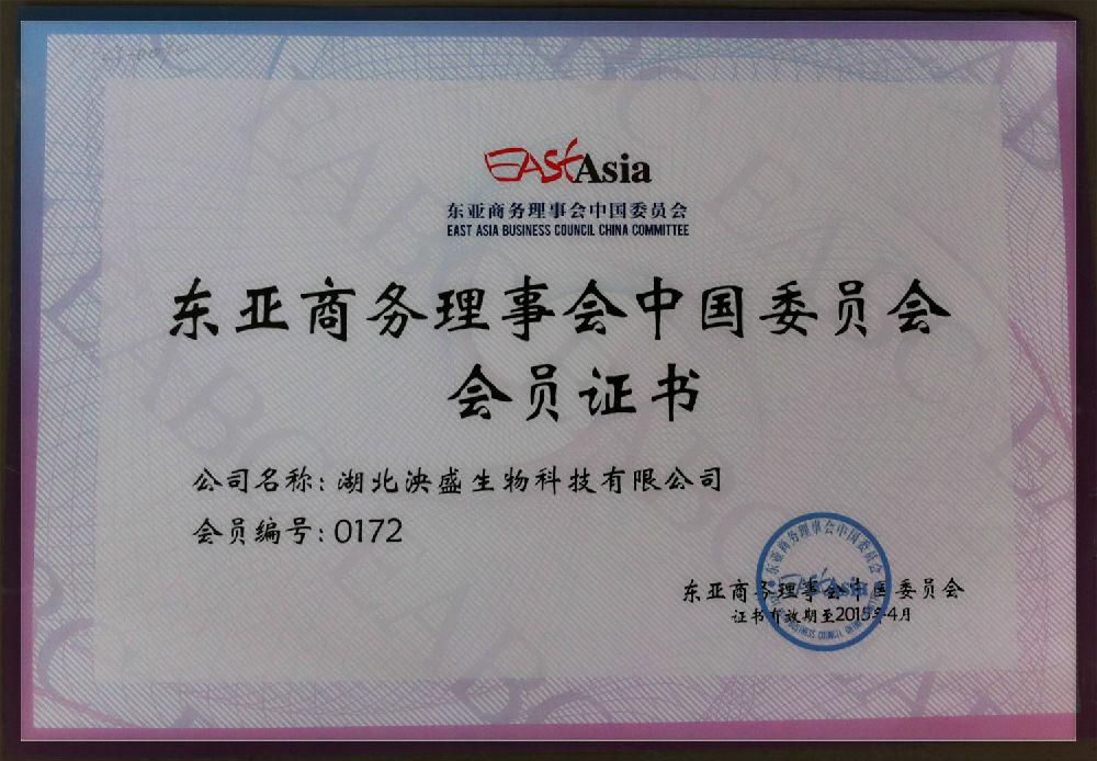 东亚商务理事会会员证书