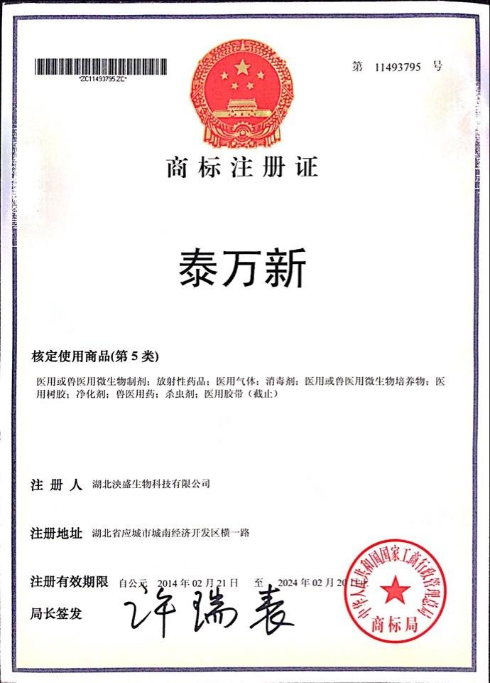 泰萬新商標注冊證