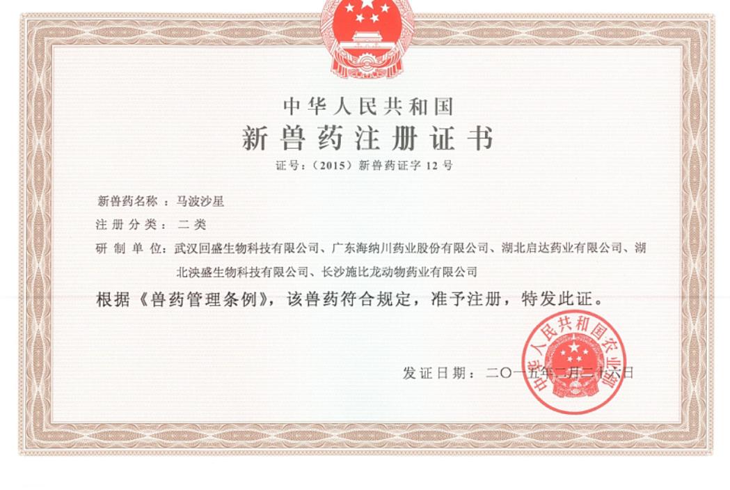新兽药注册证书