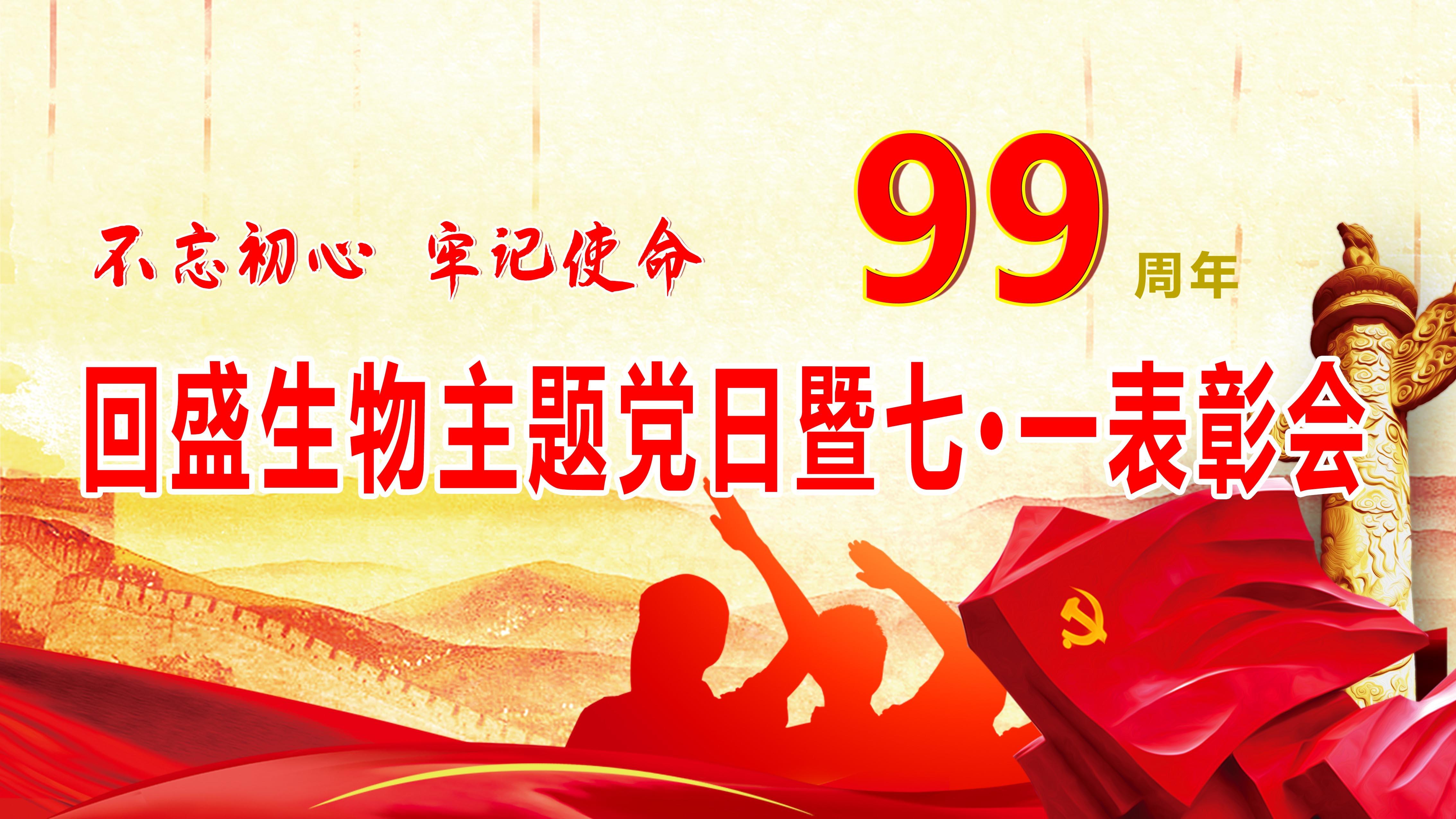 学习新党章 坚定共产党人信仰 —— 回盛生物纪念中国共产党成立九十九周年