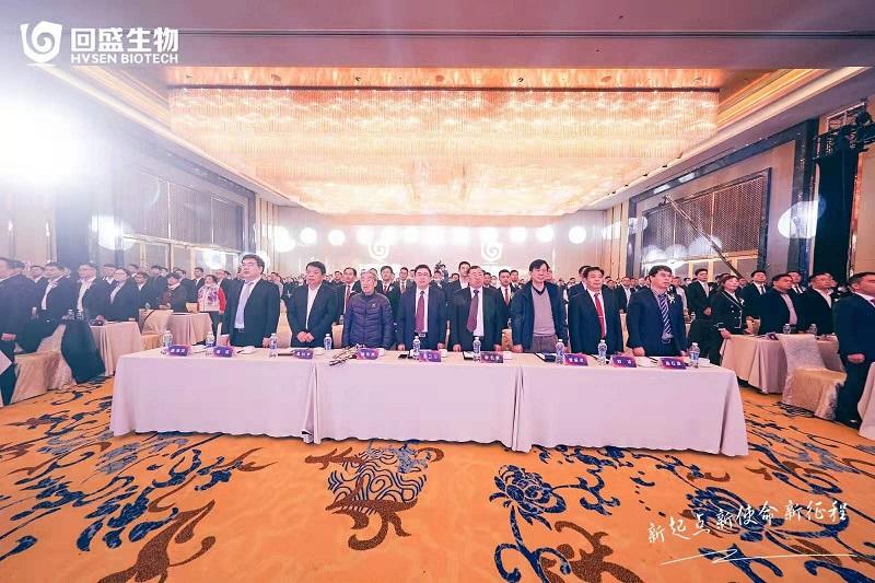 回盛生物2019-2020年度工作總結大會暨表彰晚宴隆重召開