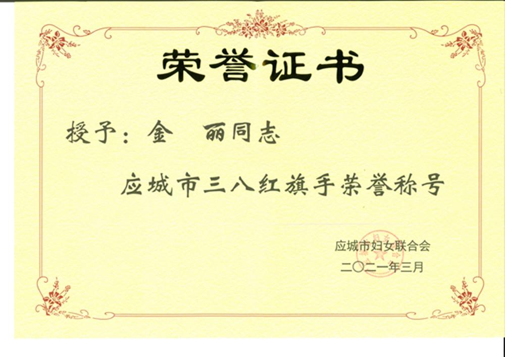 """喜讯!我公司仓储物流部主管金丽荣获""""应城市三八红旗手""""称号"""