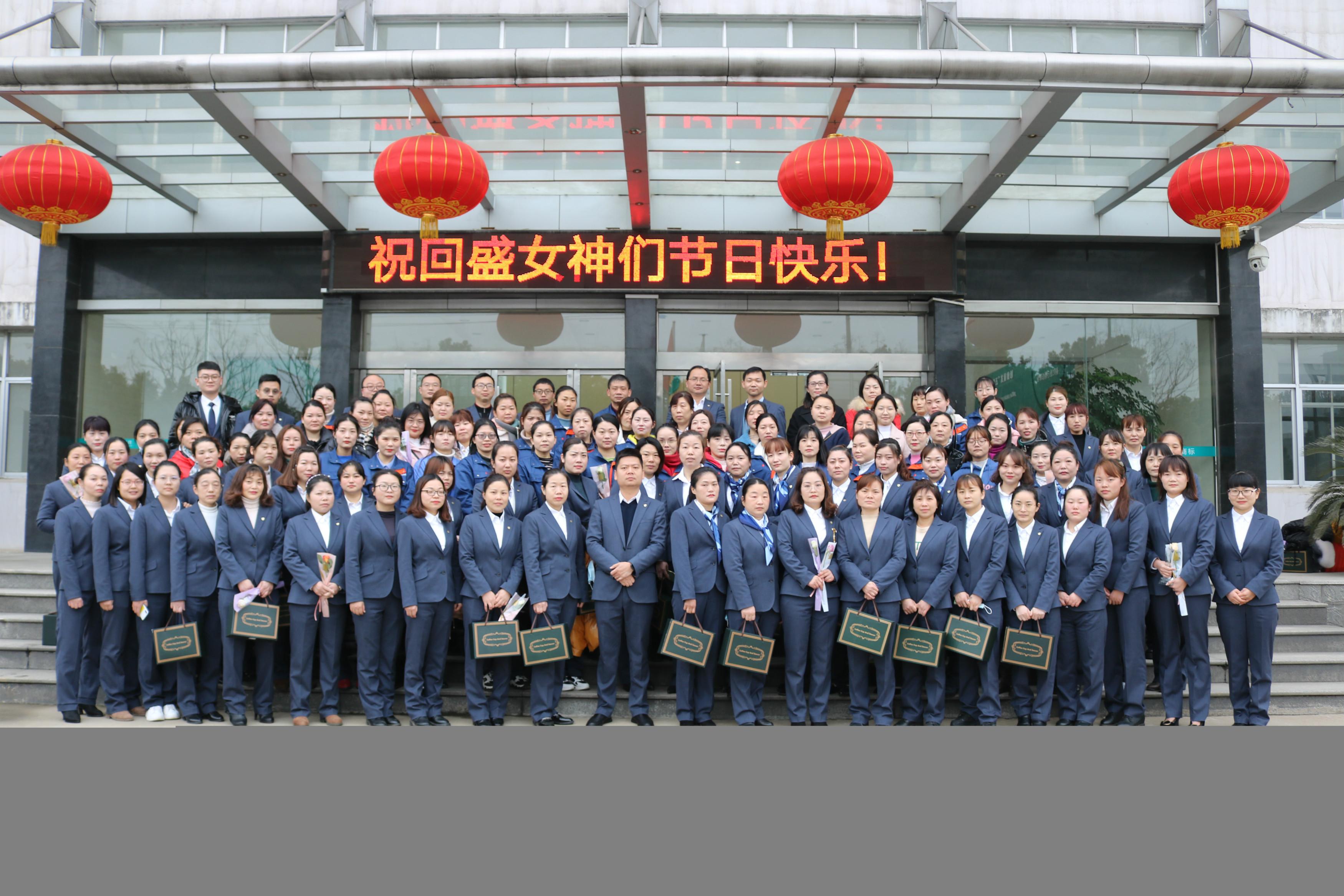 """湖北回盛公司举行系列活动欢庆""""三八妇女节"""""""