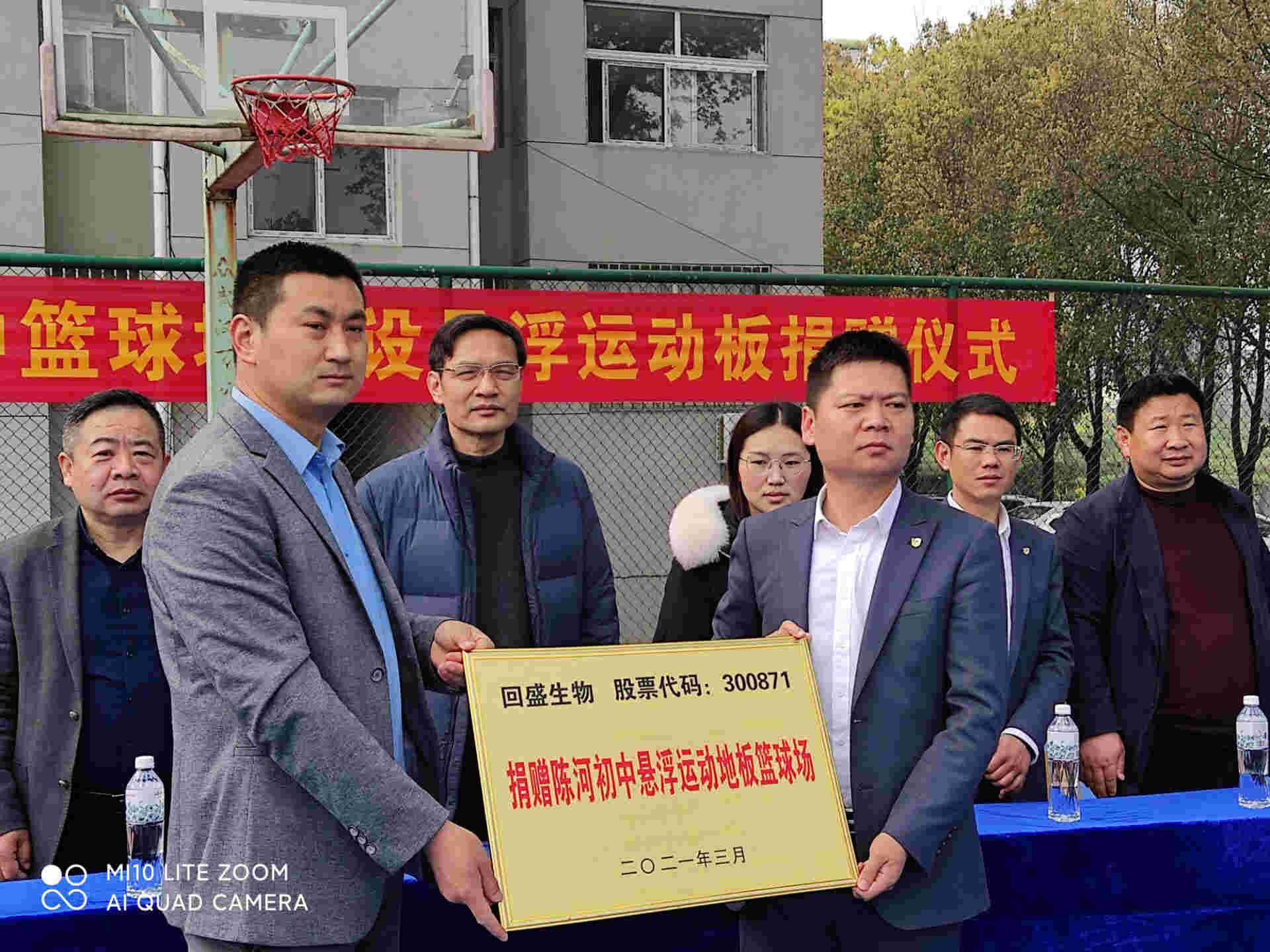 回盛生物董事长张卫元回报桑梓 累计捐赠60余万元支持家乡教育事业发展