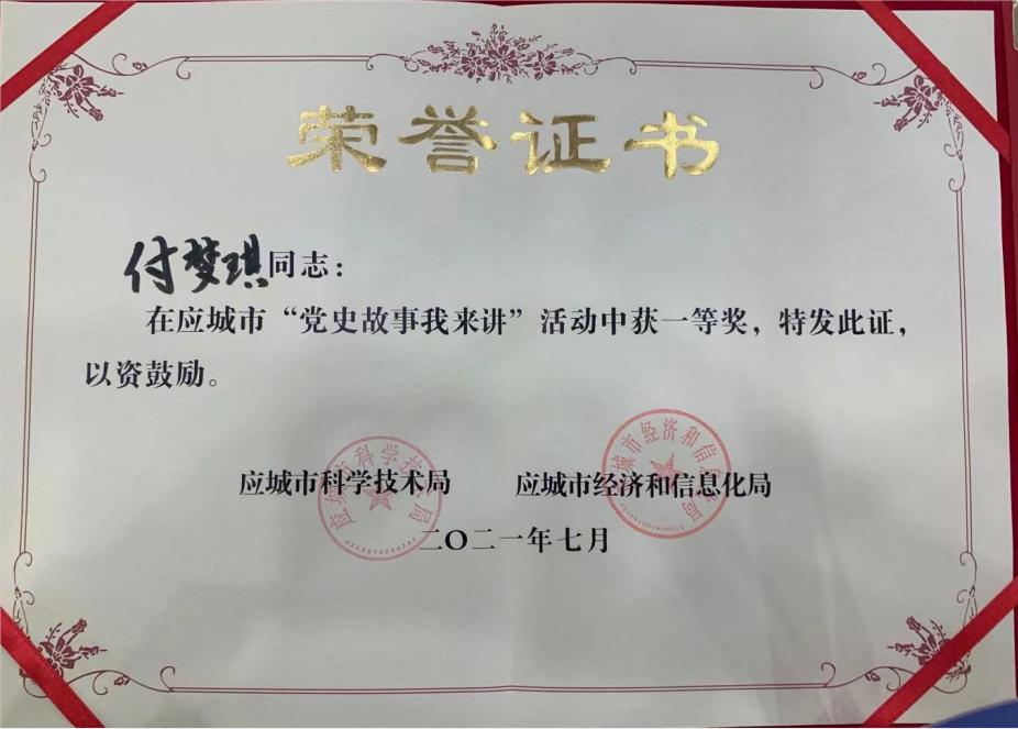 """湖北回盛公司付夢琦喜獲""""黨史教育進企業""""演講賽一等獎"""
