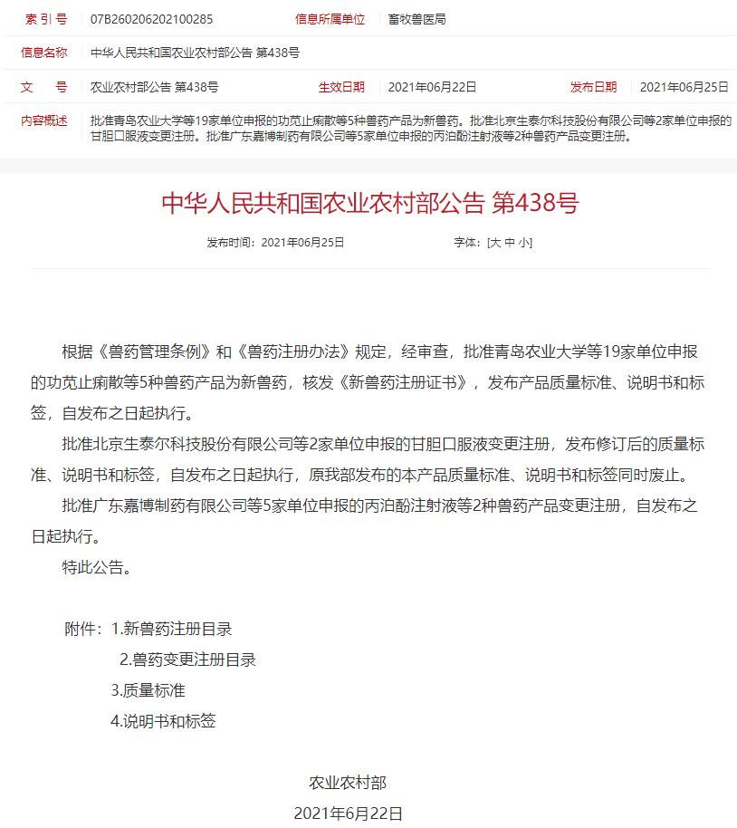 """喜讯!澳门皇冠金沙网站""""功苋止痢散"""" 获国家三类新兽药证书"""